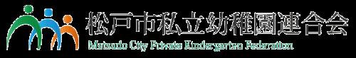 松戸市私立幼稚園連合会